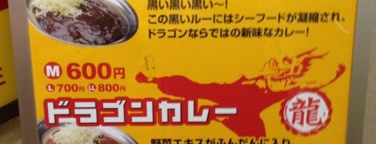 ドラゴンカレー 名古屋本店 is one of 気になるリスト.