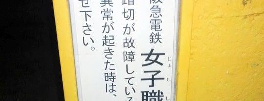 阪急電鉄 女子職踏切 is one of 気になるべニューちゃん 関西版.