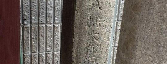 此附近 八幡太郎源義家誕生地 is one of 史跡・石碑・駒札/洛中南 - Historic relics in Central Kyoto 2.