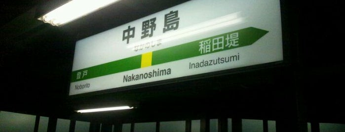 Nakanoshima Station is one of working.