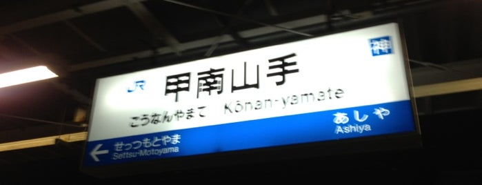 Kōnan-Yamate Station is one of JR線の駅.