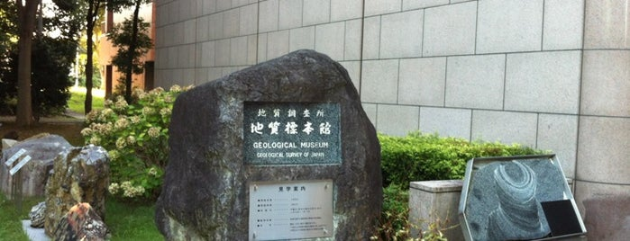Geological Museum is one of 行った所&行きたい所&行く所.