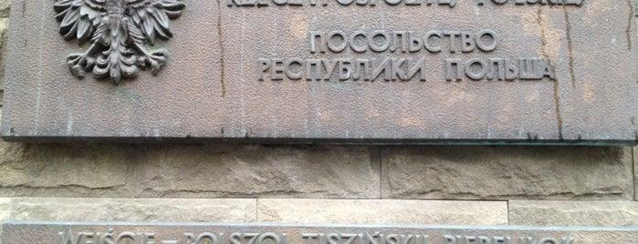 Посольство Республики Польша is one of Посольства в Москве - Единая справочная (Москва).