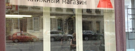 Циолковский is one of Философия в Москве.