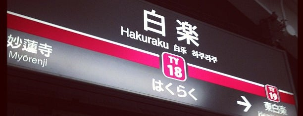 Hakuraku Station (TY18) is one of Station - 神奈川県.