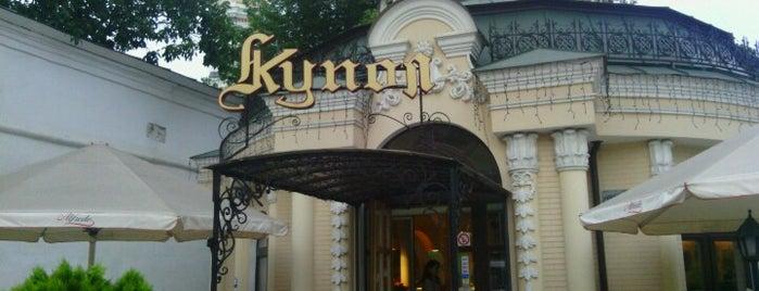 Купол / Kupol is one of Cafe Kyiv (Kiev, Ukraine).