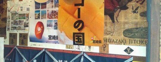 だれやめや is one of 阿佐ヶ谷スターロード.