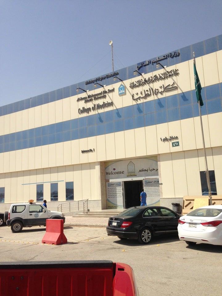 ف ل ة الرياض كلية الطب جامعة الامام محمد بن سعود