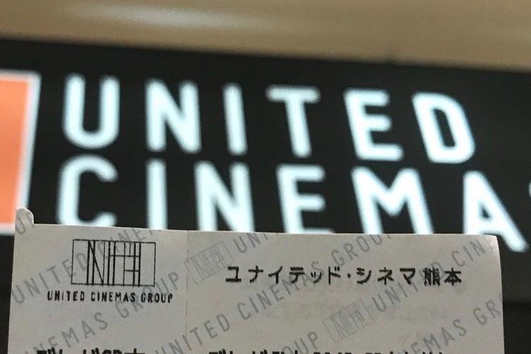 シネマ 熊本 ユナイテッド ユナイテッド・シネマ熊本の上映スケジュール・上映時間・料金 |MOVIE