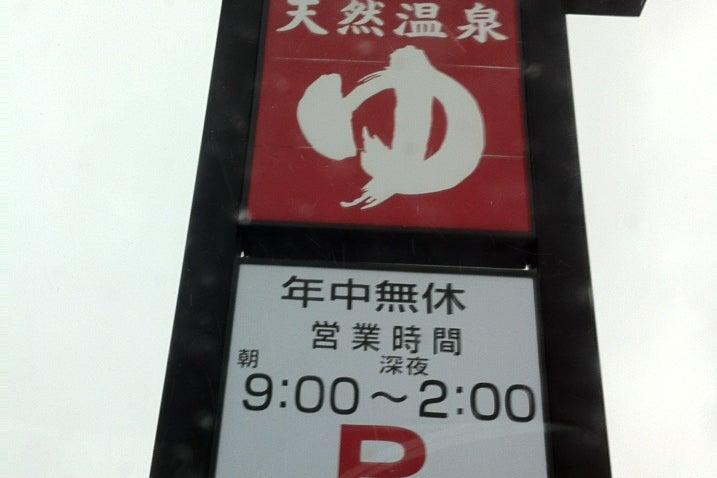 金沢 野々市 湯 店 極楽