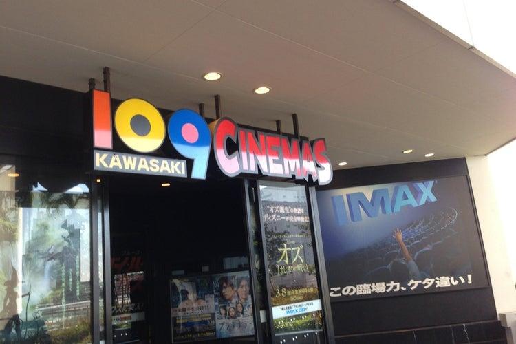 川崎 109 シネマズ