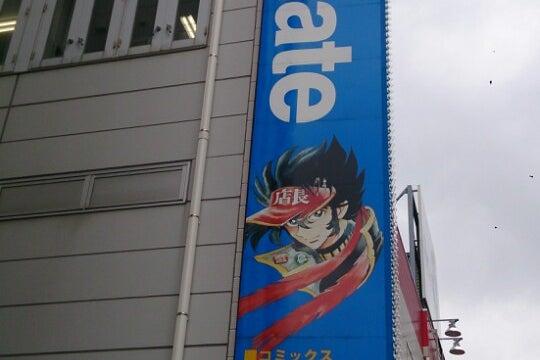 新潟 アニメイト