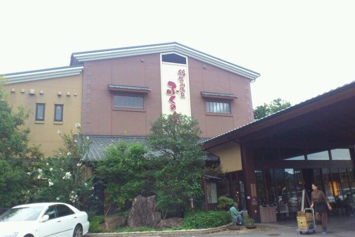 ふく の 湯 長崎