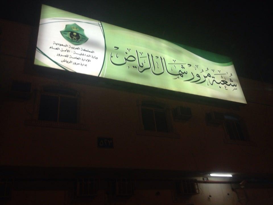 ف ل ة الرياض مرور شمال الرياض