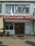 фотографии Паб «Glastonberry pub / Гластонбери паб»