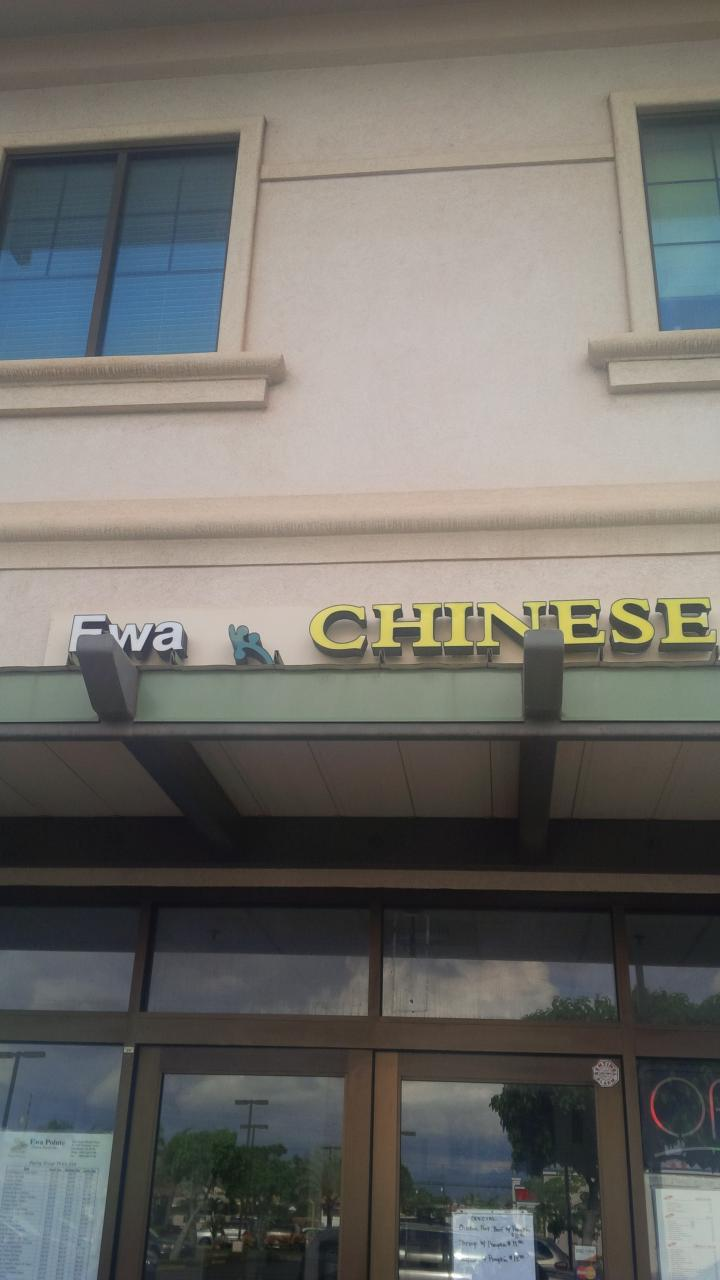 Ewa Pointe Chinese Restaurant In Ewa Beach Parent Reviews