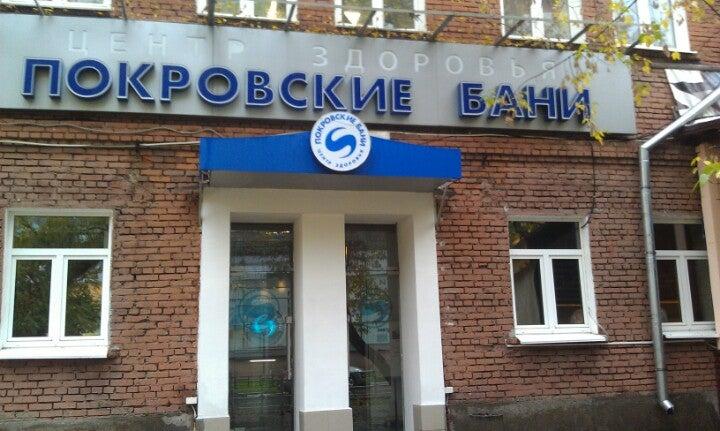 покровские бани багратионовский пр д 12 цены
