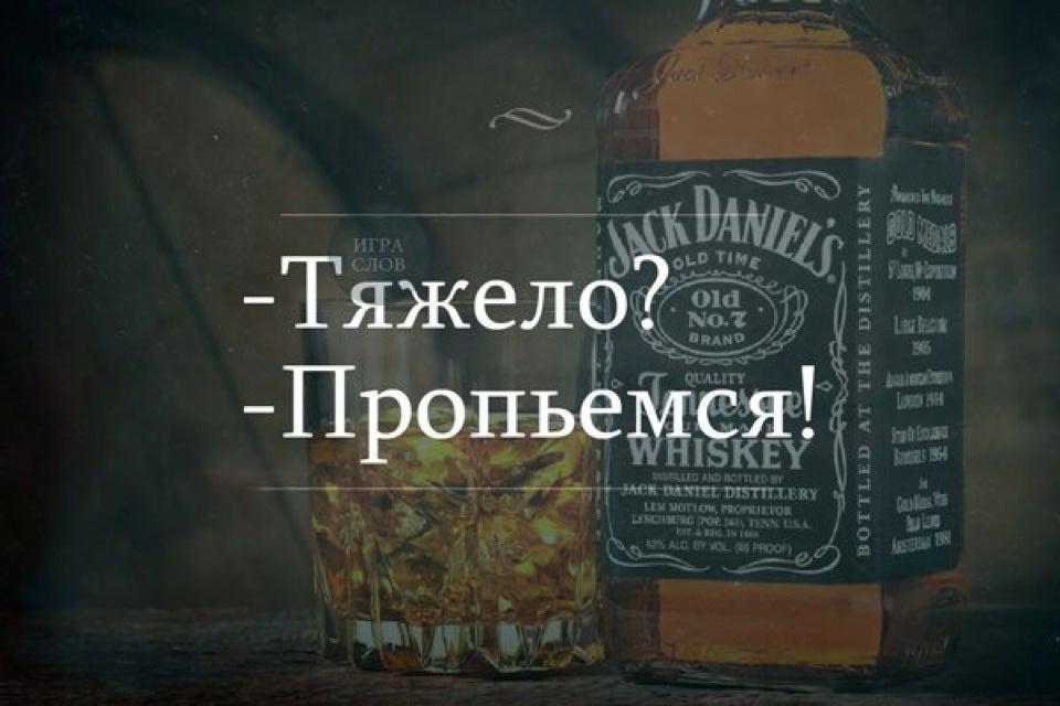 Картинки прикол про виски