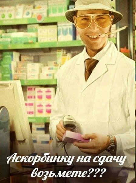 Фармацевт картинки смешные