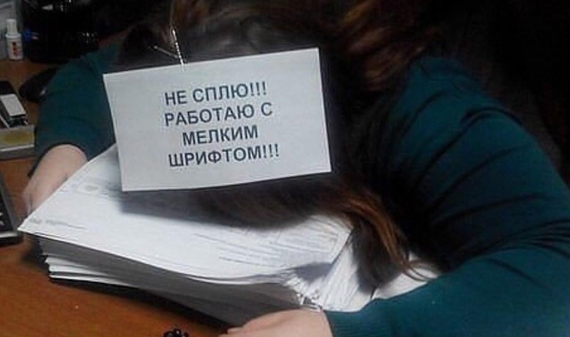 Прикольные картинки хочется спать на работе