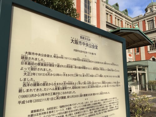 Osaka City Central Public Hall (大阪市中央公会堂)