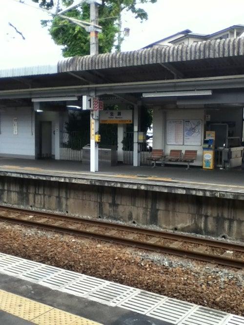 Namaze Station