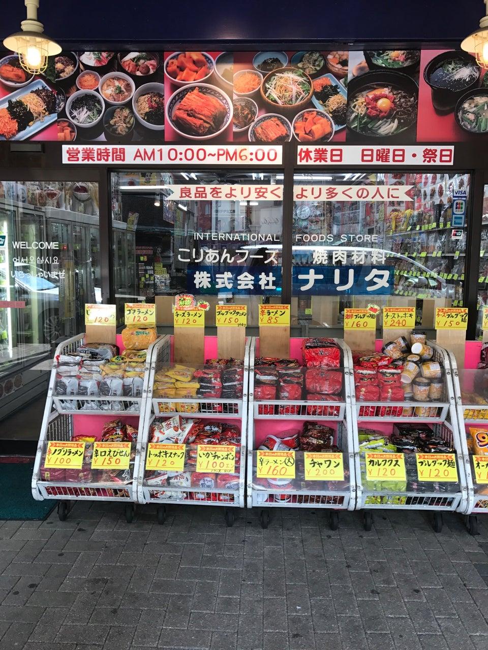 韓国食材専門店 ナリタ本店