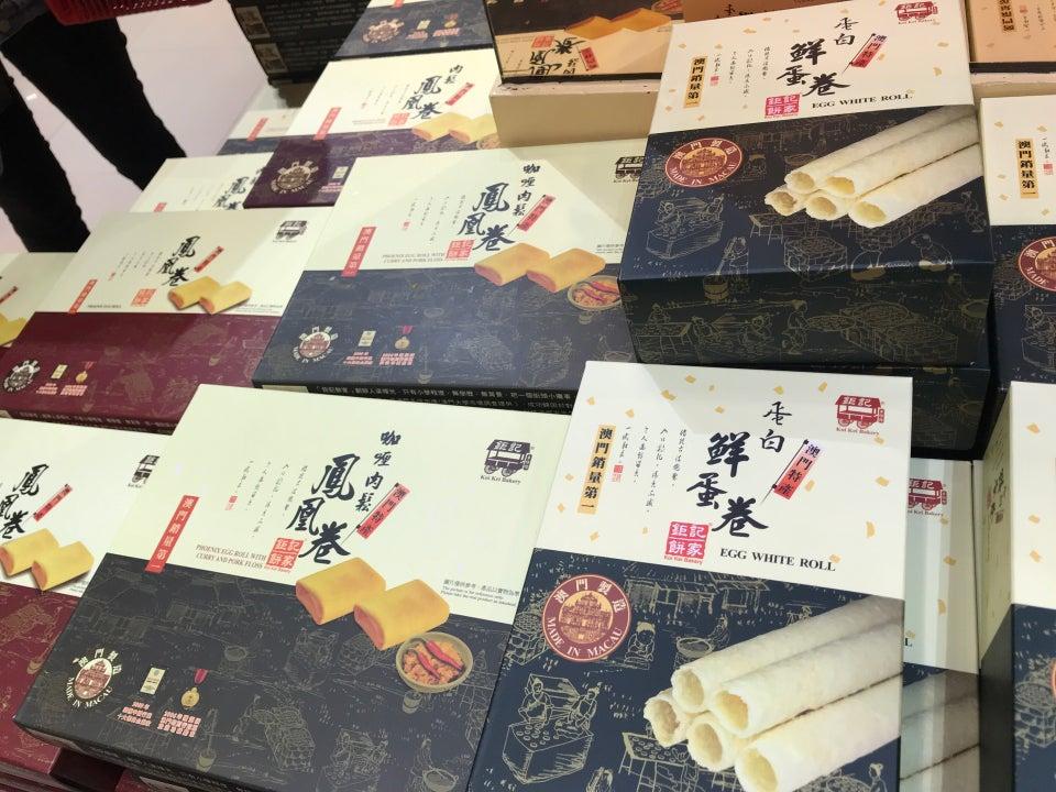 マカオのお土産:エッグロール - Koi Kei Bakery 鉅記手信