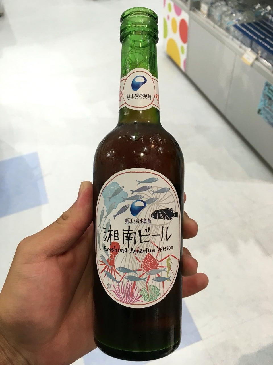 新江ノ島水族館・湘南ビール