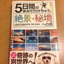 tomoko-koiwai-42342367