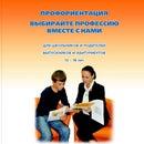 Proforientator Ukraine