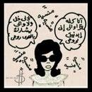 Tho7a Al-m