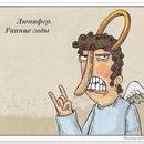 Павел Филатов