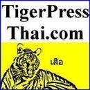 TigerPressThai.com